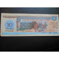 Благотворительный билет детский фонд им Ленина 10 руб 1988 г