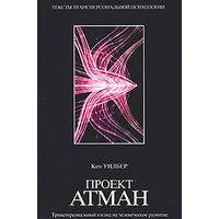 Проект Атман. Трансперсональный взгляд на человеческое развитие. Кен Уилбер. 2004 г.