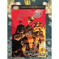 Люди Икс. 2 тома (Astonishing X-men)