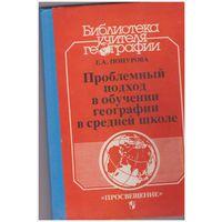 """Книга """"Проблемный подход в обучении географии в средней школе"""""""