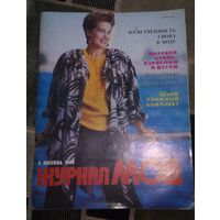 Журнал мод,1990г.