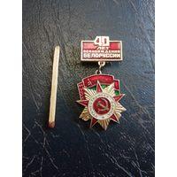 40 лет Освобождения Беларуси