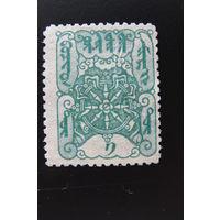 Тува 1926г. (Заг. 8) 50% каталога