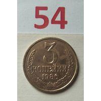 3 копеек 1986 года СССР.