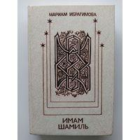 Мариам Ибрагимова Имам Шамиль