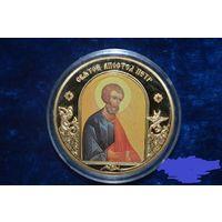 """Медаль """"Святой Апостол Петр"""" из серии """"Небесные покровители"""" с 1 рубля."""