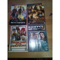 4 DVD  одним лотом