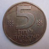 Израиль, 5 лир, 1978