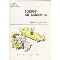Вокруг автомобиля. Сборник карикатур Ю.Черепанова.