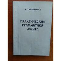 А. Соломоник. Практическая грамматика иврита. (Для начальной ступени). Под редакцией Б. Подольского