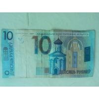Купюра 10 руб НБ РБ
