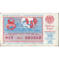 БССР 1991 год Лотерея 8 марта