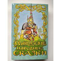 Французские народные сказки // Иллюстратор: С. Шатаев