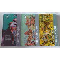 Три журнала Всемирная литература