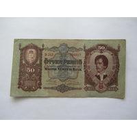50 пенго, 1932 г.