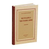 Методика чистописания. Н.Н. Боголюбов (переиздание 1955 г.), книга новая