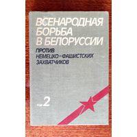 Всенародная борьба в Белоруссии против немецко-фашистских захватчиков. Том 2.  1984 г.