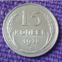 15 копеек 1928 года.