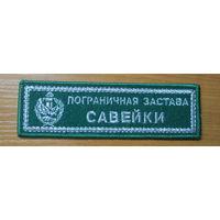 Пограничная застава Савейки