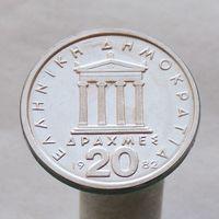 Греция 20 драхм 1982