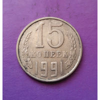 15 копеек 1991 Л СССР #08