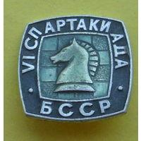 VI спартакиада БССР. 836.
