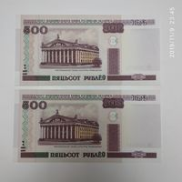 Беларусь 500 руб 2000г. Редкая серия Ма! Цена за 1шт.