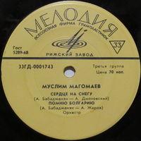 "Муслим Магомаев (Сердце на снегу) (7"")"