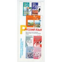 2007 Русский язык
