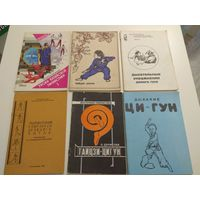 Китайская гимнастика. Старые книжки.