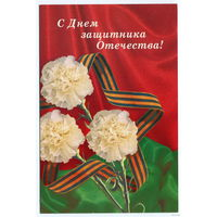 """""""С Днём защитника Отечества!"""" - открытка от главы администрации, 2005 года"""
