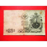 25 рублей1909 г. КОНШИН.