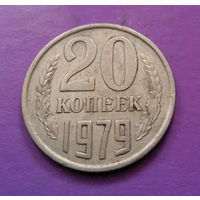 20 копеек 1979 СССР #02