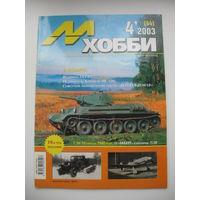 Журнал М-Хобби 4/2003(44)