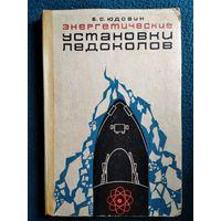 Б.С. Юдовин  Энергетические установки ледоколов. 1967 год