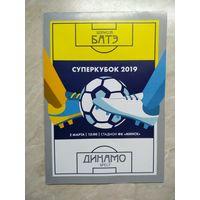 БАТЭ Борисов Беларусь - ДИНАМО Брест Суперкубок Беларуси 2019