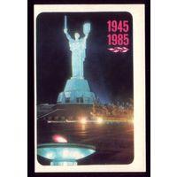 1 календарик Киев Родина-мать 1945-1985