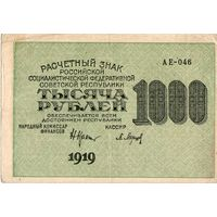 РСФСР, 1 000 рублей, 1919 г.