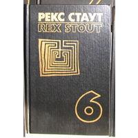 Рекс Стаут. Собрание сочинений в 8 томах , 1995г. указана цена за 1 том.