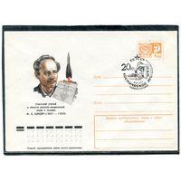 1977 Конверт СГ. Цандер, гашение Калуга
