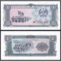 Лаос 1 кип 1979 (ND) UNC