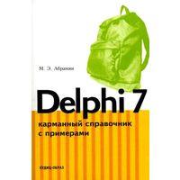 Delphi 7 карманный справочник с примерами Абрамян