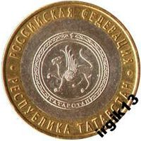 10 рублей 2005 год Республика Татарстан из оборота