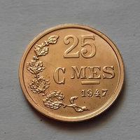 25 сентим, Люксембург 1947 г., AU