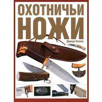 Охотничьи ножи Д.Холлис - на CD