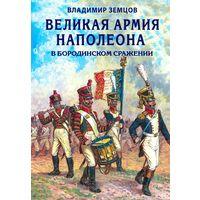 Земцов. Великая армия Наполеона в Бородинском сражении