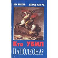 Бен Вейдер. Кто убил Наполеона?