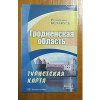 Гродненская обл(туристическая карта)