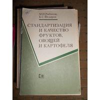 Стандартизация и качество фруктов, овощей и картофеля Рыбаков, М.Н.; Федоров, Б.С.