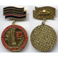 Памятный знак '50 год вызвалення Беларусі 1944-1994', Алюминий